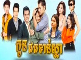 Khmer Movie - Kon Et Khan Sla [56 End] Khmer Drama