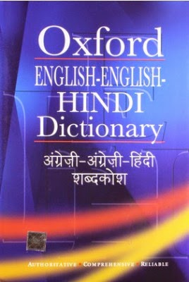 Buy Oxford English-English-Hindi Dictionary Rs.159 and Hardcover at Rs. 330
