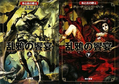 A song of ice and fire japanese japon cover art work  a feast for crows