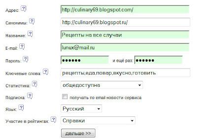 добавление сайта в рейтинг LiveInternet