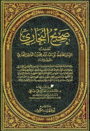 sejarah singkat imam bukhori, sejarah imam bukhori, imam bukhori, kitab imam bukhori, mbiografi imam bukhori, profil imam bukhori, Shahih Bukhari dan Terjemah