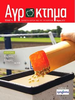 Περιοδικό αγρόκτημα