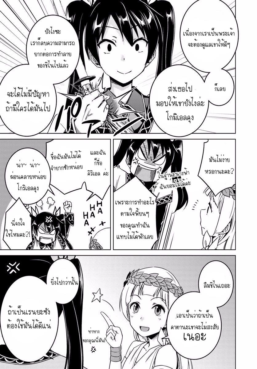 Nidoume no Jinsei wo Isekai de ตอนที่ 11 TH แปลไทย