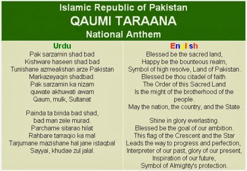 Pakistan ke national anthem