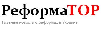Реформатор :: Главные новости о реформах в Украине