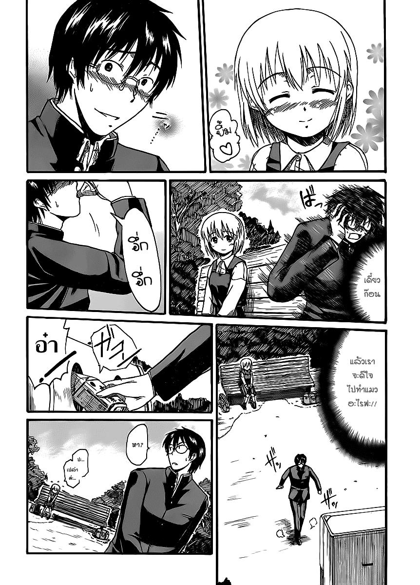 อ่านการ์ตูน Koharu no Hibi 2 ภาพที่ 18