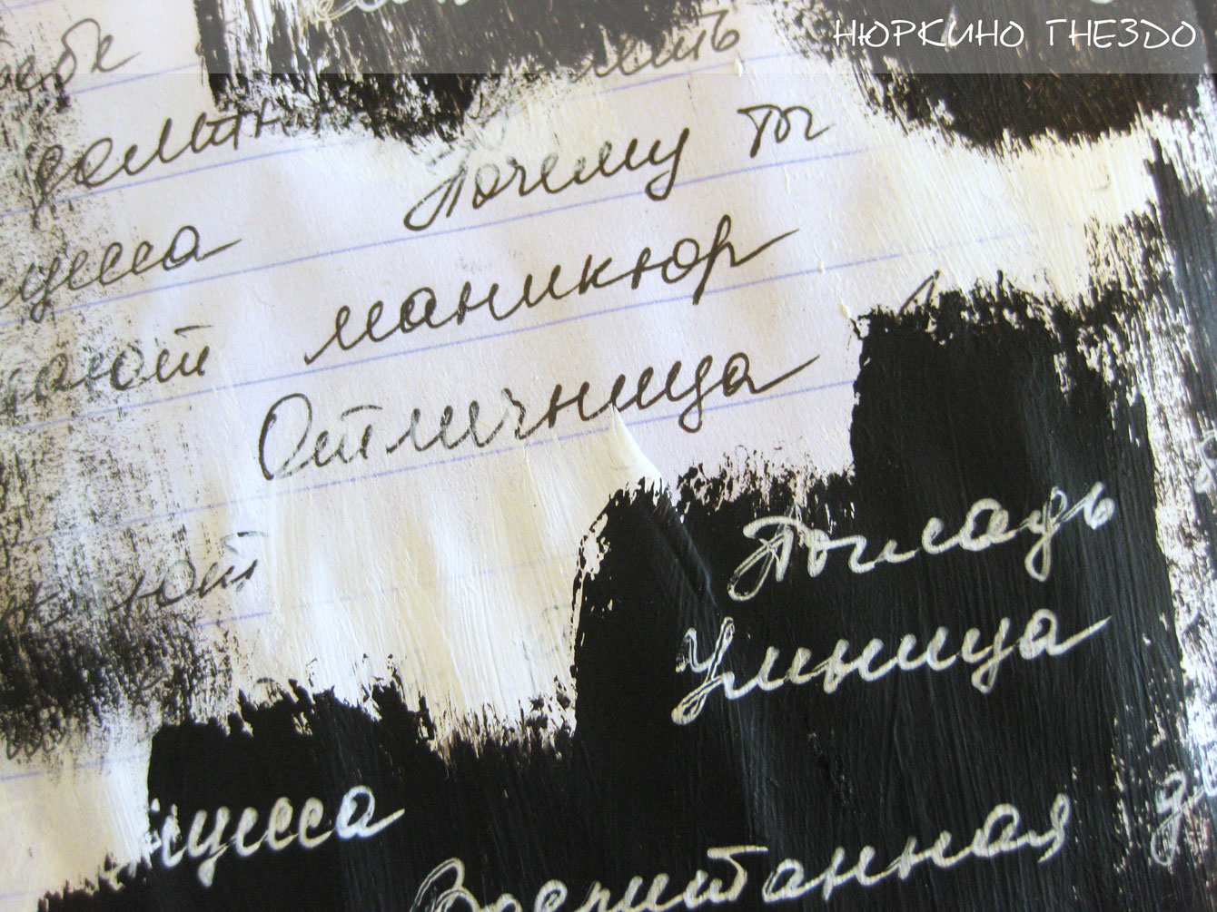 Чёрно-белый текст