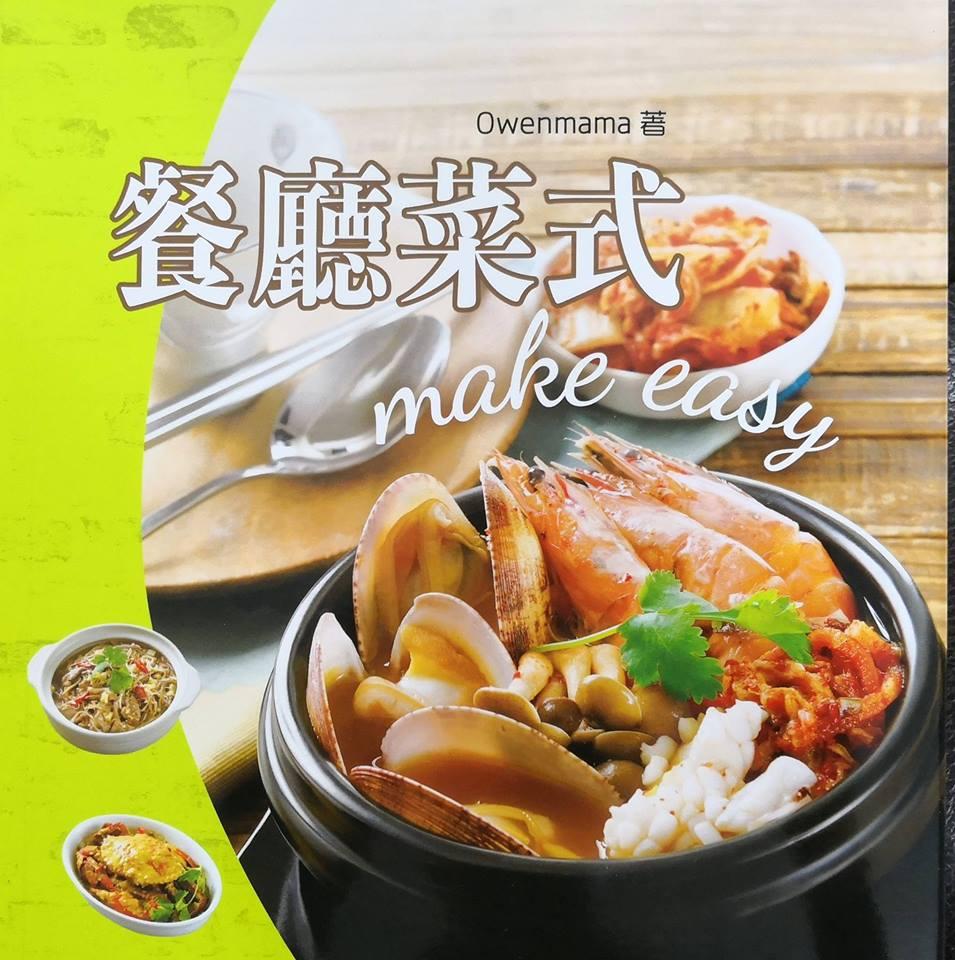 我的第三本著作: 餐廳菜式 Make Easy