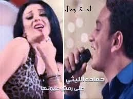 ... القشاش اغنيه علي رمش عيونها صور اغنيه