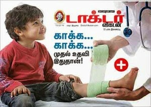 DOCTOR VIKATAN Supplement PDF - FIRST AID TIPS free download online | FIRST AID TIPS IN TAMIL BY DOCTOR VIKATAN TAMIL MAGAZINE