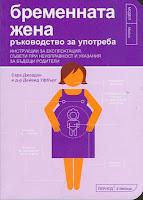 бременната жена, ръководство за употреба, сара джордан, дейвид уфбърг