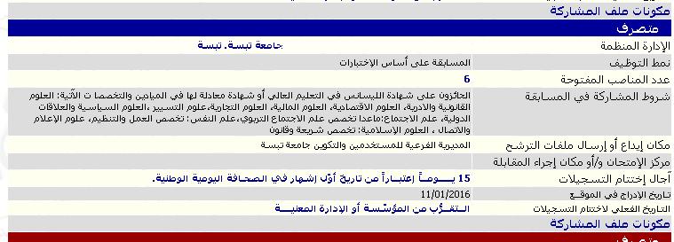 مسابقة توظيف 6 متصرفين في جامعة تبسة