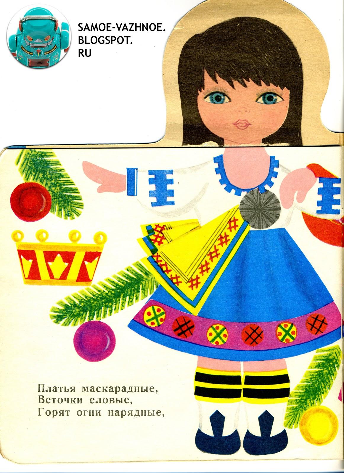 Иллюстрации Майоровой СССР