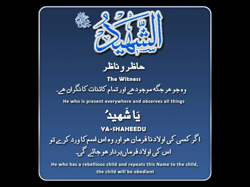 Allah names imgas usa muslim allah names imgas altavistaventures Images