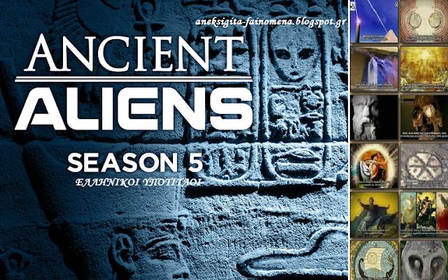 Αρχαίοι εξωγήινοι Season 5