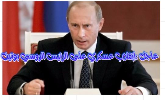 أنباء عن انقلاب على فلاديمير بوتين في روسيا