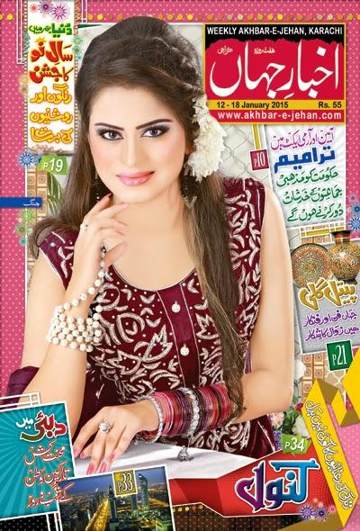 Read Weekly Akhbar-e-Jehan 12 to 18 January 2015