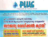Medical-camp, Mulleria, Kasaragod, Inauguration, Press meet, Kerala, Kerala News.