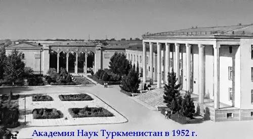 Республика Туркменистан в Исторя