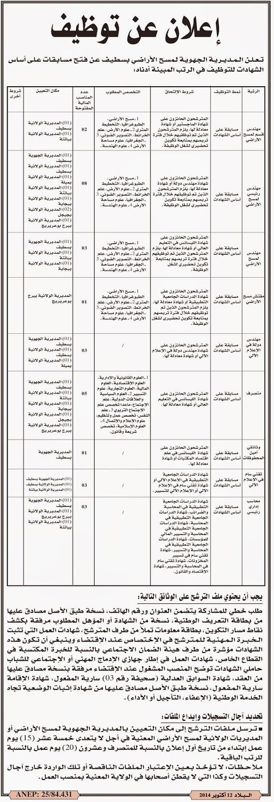 مسابقة توظيف 29 منصب في المديرية الجهوية لمسح الأراضي بولاية سطيف