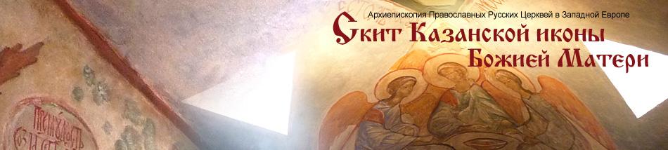 Скит Казанской иконы Богородицы