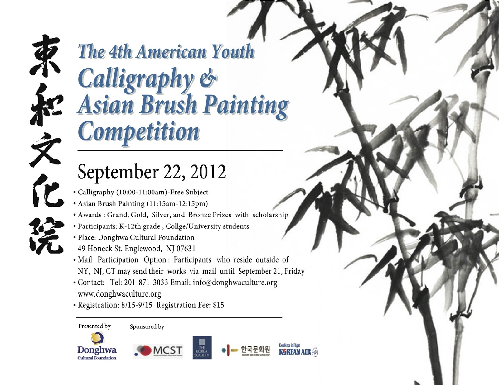 Donghwa American Youth Calligraphy Asian Brush Painting