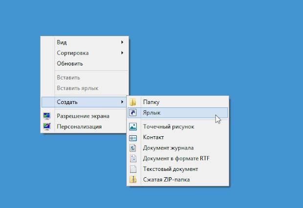 создать ярлык windows 8
