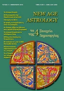 New Age Astrology, τ.9 ''Τα 4 στοιχεία'' από την Κ.Β