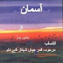 Aasman By Bashir Badr