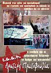 Αφίσα Αριστερής Πρωτοβουλίας-ΕΑΑΚ
