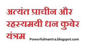 रहस्यमयी धन कुबेर यंत्र , Pracheen Dhan Kuber Mantra