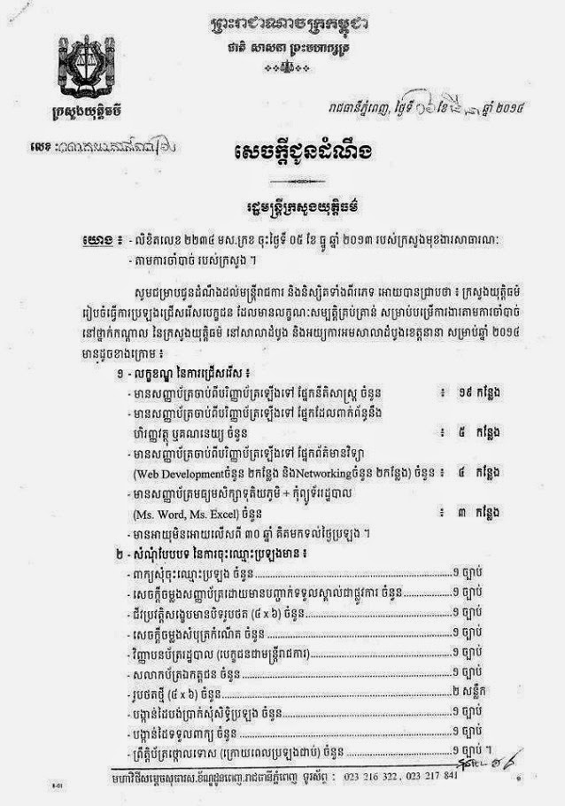 http://www.cambodiajobs.biz/2014/04/31-positions-ministry-of-justice.html