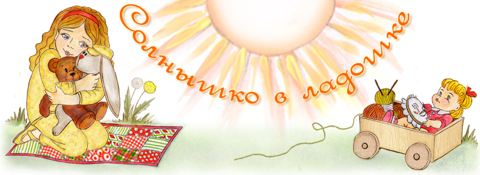 Солнышко в ладошке