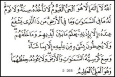 ayat qursi