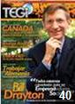 Revista Tegi febrero - abril 2012