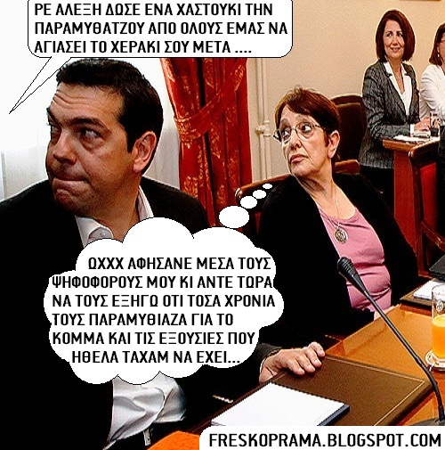 http://1.bp.blogspot.com/-eieGzvfhpr8/T6ltJ8BSYkI/AAAAAAAAC1A/OgK6PKWDKMs/s1600/tsipras-papariga222.jpg