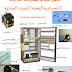تحميل كتاب مكونات الدائرة الكهربائية لأجهزة التبريد المنزلية