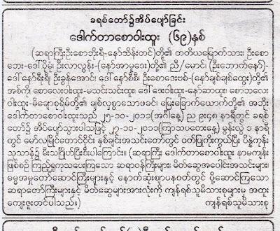 >Dr. Saw Wah Htoo passes away