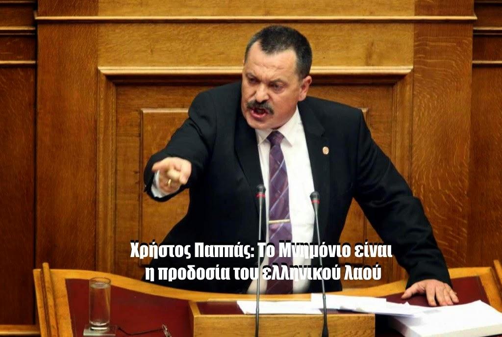 Χρήστος Παππάς: Το Μνημόνιο είναι η προδοσία του ελληνικού λαού - ΒΙΝΤΕΟ
