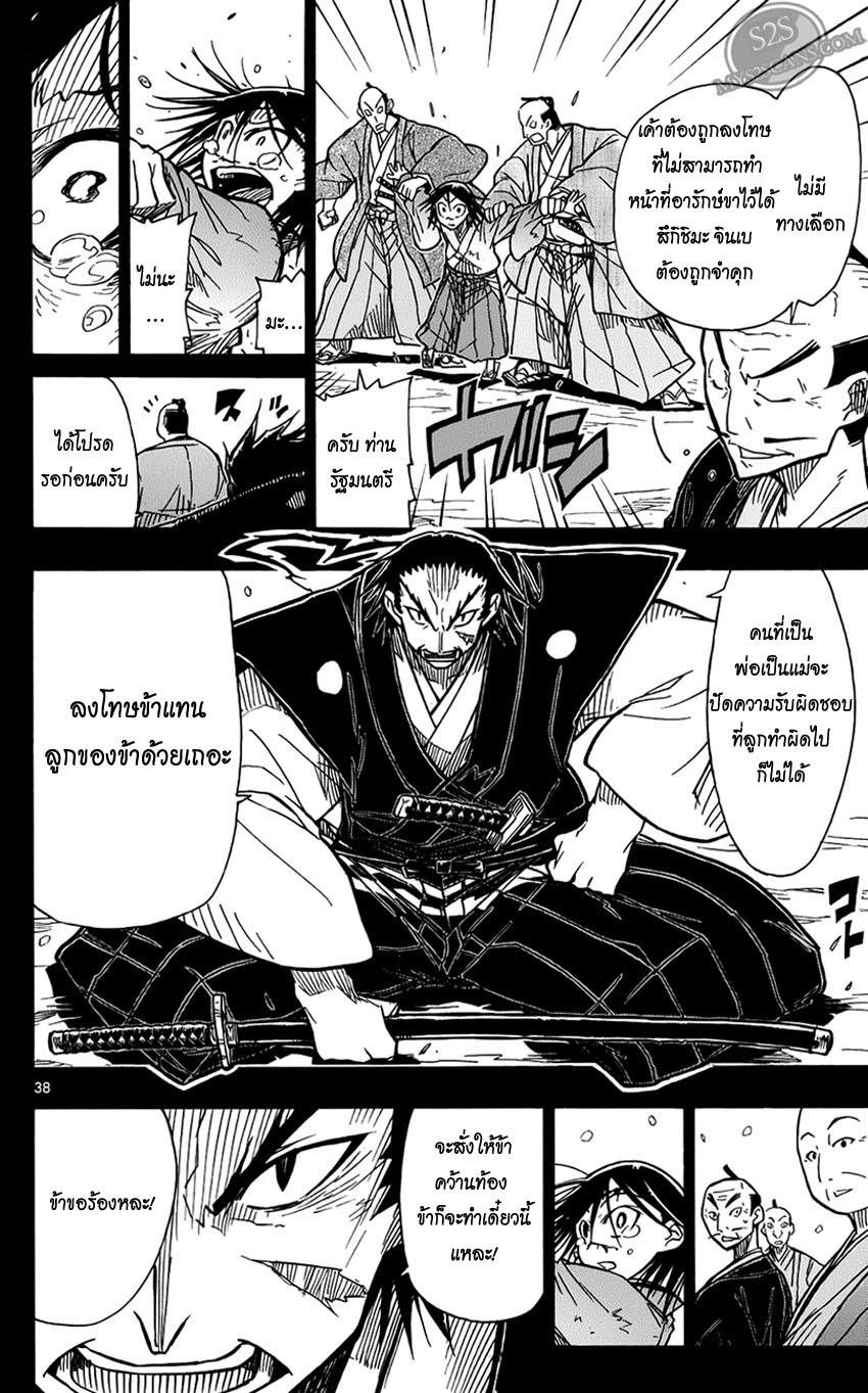 อ่านการ์ตูน Joujuu Senjin Mushibugyo 1 ภาพที่ 41