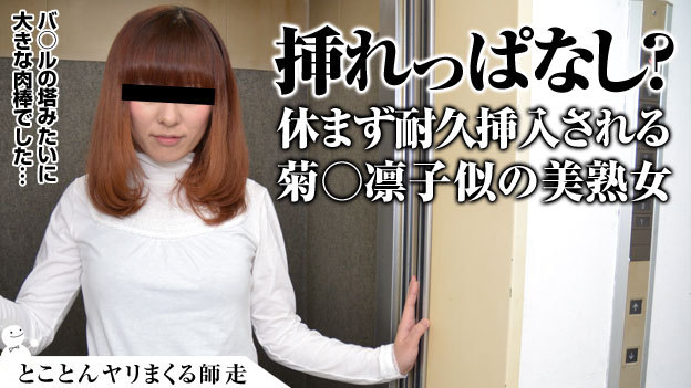 [JAV UNCENSORED] Haruka Matsushima 121215548 Durable inserted without rest