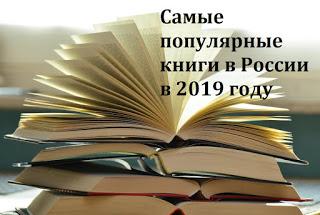 Самые популярные книги в 2019 году