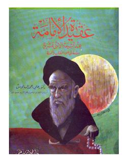 حمل كتاب عقيدة الإمامة عند الشيعة الإثني عشرية دراسة في ضوء الكتاب و السنة - علي أحمد السالوس