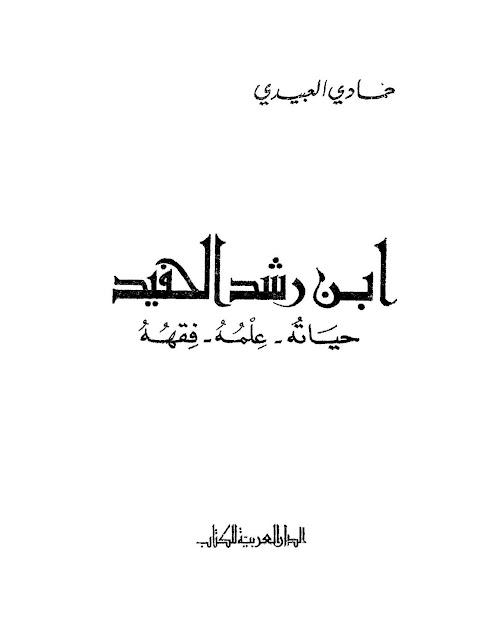 ابن رشد الحفيد حياته ، علمه ، فقهه - حمادي العبيدي pdf