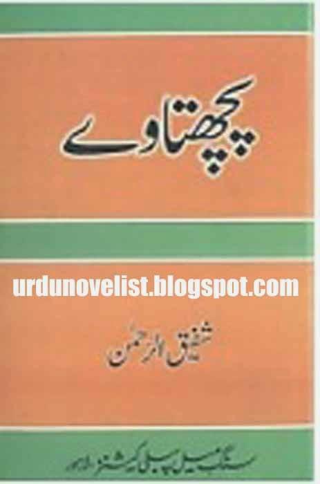 Pachtaway By Shafiq ur Rehman