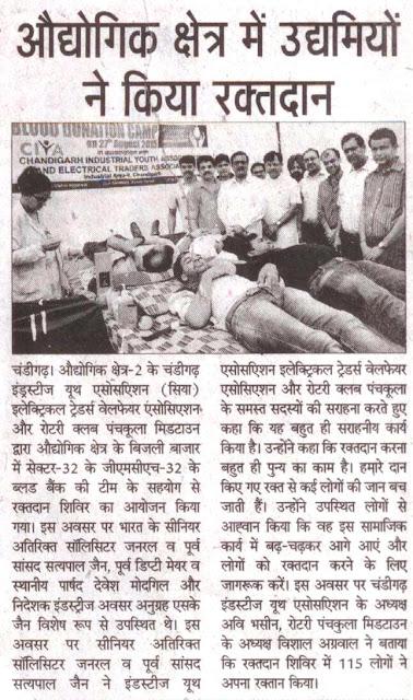 औद्योगिक क्षेत्र में उधमियों ने किया रक्तदान | इस अवसर पर भारत के अपर महासालिसिटर सत्य पाल जैन व स्थानीय पार्षद देवेश मौदगिल विशेष रूप से उपस्थित थे