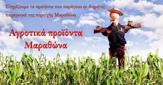 Στηρίζουμε  τα προϊόντα που παράγουν στο Μαραθώνα