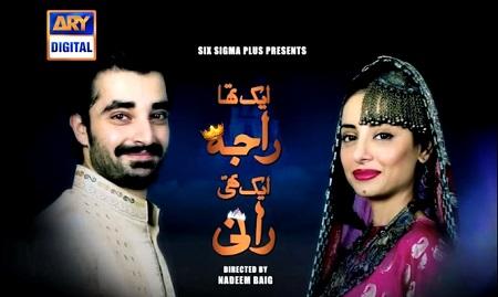 Aik tha raja aik thi rani part 1 eid special on ary for Cid special bureau episode 13