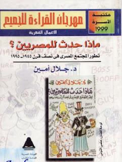 تحميل، كتاب، ماذا، حدث، للمصريين، تطور، المجتمع، المصري، نصف، قرن، جلال، أمين، بحر الكتب