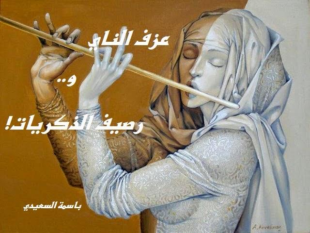 مدوّنات الكاتبة العراقية باسمة السعيدي